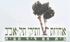 אחוזת ותיקי תל אביב