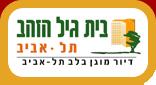 לוגו בית גיל הזהב תל אביב
