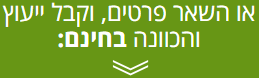 או_השאר_פרטים