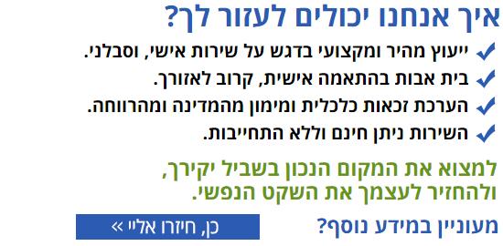 בתי אבות בחיפה